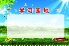 九学习园地广告