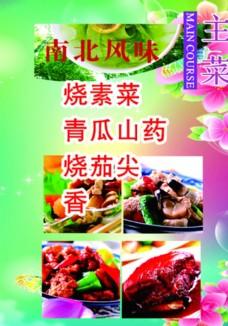 四酒店菜单广告设计