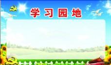 四学习园地广告