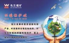 环境保护观