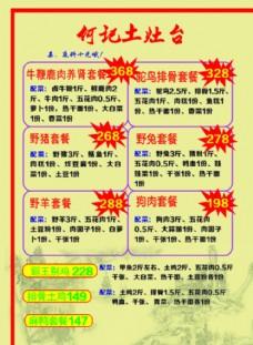 七酒店菜单广告设计
