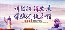 中国政宣户外广告海报