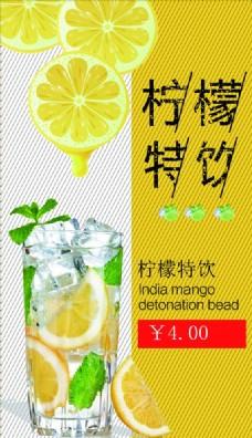 冻饮柠檬茶