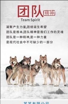 团队精神企业文化展板海报