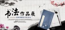 中国风水墨书法作品