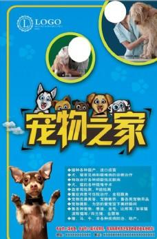 卡通宠物之家海报