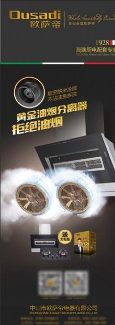 厨房电器X展架