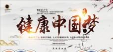 中国风健康中国梦医院民生海报
