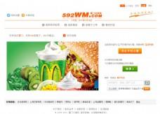 外卖网站设计网站设计
