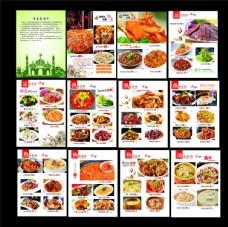 菜譜  內頁  菜品   菜單