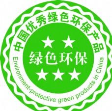 中国优秀绿色环保产品logo