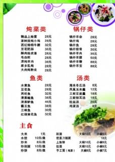 二绿色菜谱广告设计
