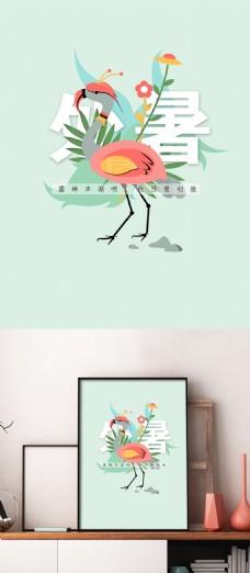 处暑手绘插画海报