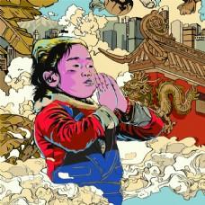 中国风古代信仰插画