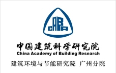 中国建筑科学院广州分院logo