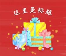 大红喜气各种手绘礼物盒banner广告图