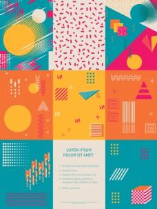 卡通几何抽象背景海报创意设计矢量素材