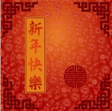 新年中国民族风红色矢量背景底纹