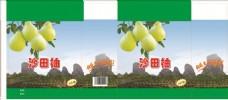 柚子彩箱设计