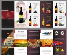 红酒宣传折页设计