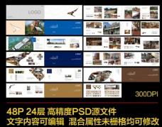 木材产品介绍简介画册