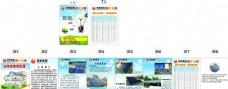 索泰太阳能 新能源 索泰能源