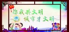 创建文明城市宣传栏文化墙展板