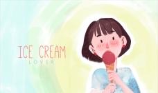 女人吃冰淇淋的水彩插图