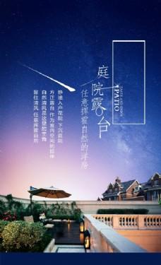 房地产广告海报设计PSD