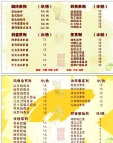 茶饮价目表
