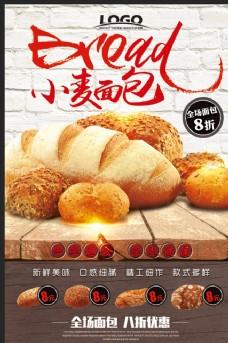 小麦面包海报