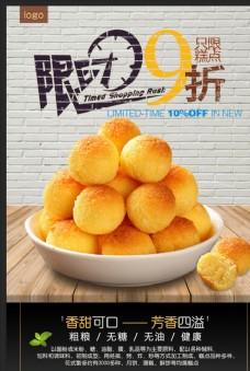 椰蓉蛋糕海报