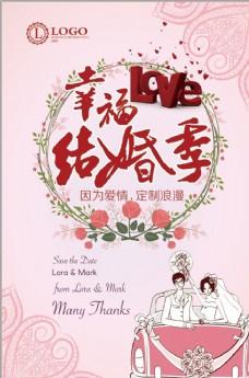 粉红欧式婚礼海报
