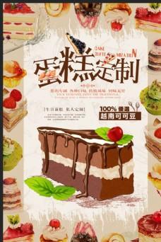 蛋糕定制海报
