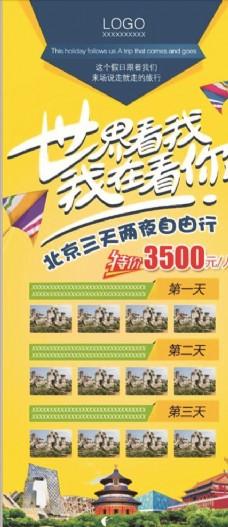 旅游促销宣传海报