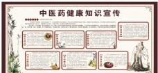 中医药健康知识宣传