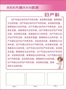 妇产科宣传单