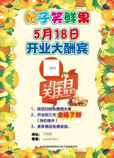 彩页水果促销宣传栏