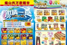 超市夏季彩页