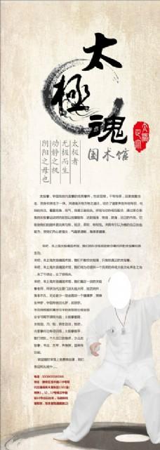 中国风太极展架