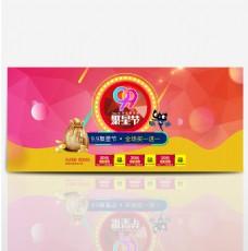 电商淘宝天猫99聚星节电器数码全品类通用促销海报banner模板