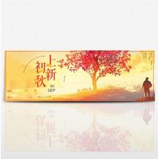 电商天猫淘宝初秋服装焕上新新季促销满减海报模板banner