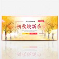 天猫淘宝初秋焕新季促销五折满减海报模板banner