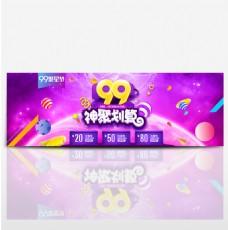 天猫淘宝电商炫酷99聚星节海报促销时尚banner模板