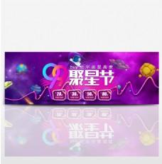 天猫淘宝电商炫酷99聚星节促销活动海报banner模板