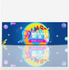 天猫淘宝电商促销活动大促99聚星节家电全品类全屏海报banner
