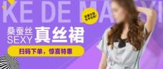 丝裙女装淘宝海报banner
