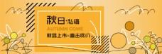 秋日私语天猫淘宝电商广告banner