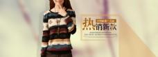 秋季女装针织毛衣新品热销爆款海报