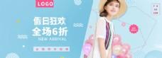 淘宝天猫假日狂欢女装促销海报psd素材